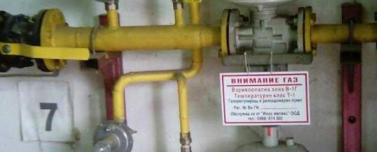 Газови съоръжения и инсталации 7
